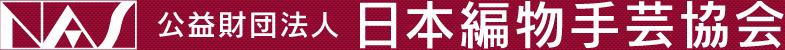 公益財団法人日本編物手芸協会のオフィシャルサイト。