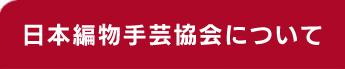 日本編物手芸協会について