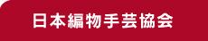 日本編物手芸協会について 日本編物手芸協会
