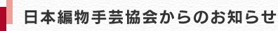 日本編物手芸協会からのお知らせ